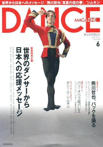 ダンスマガジン2011年6月号