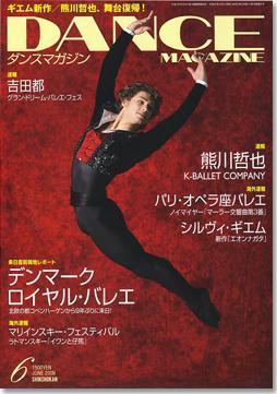 ダンスマガジン2009年6月号