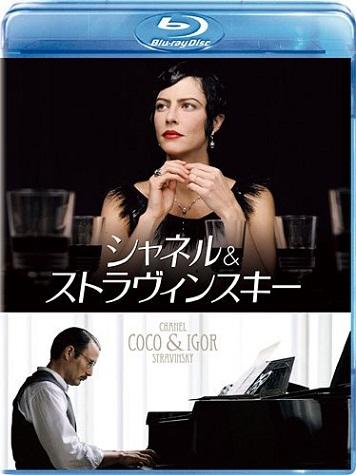 映画「シャネル&ストラヴィンスキー」(Blu-ray)