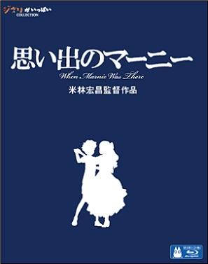 【特典付】映画「思い出のマーニー」(Blu-ray)