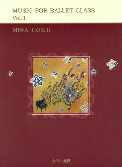 星美和 MIWA HOSHI MUSIC FOR BALLET CLASS Vol.1(楽譜)