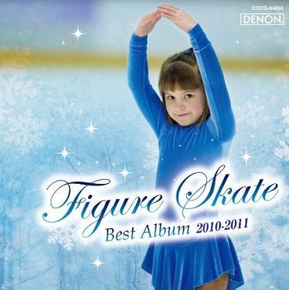 フィギュア・スケート・ベストアルバム2010-2011(CD)
