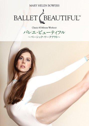 バレエ・ビューティフル ベーシック・ワークアウト(DVD)