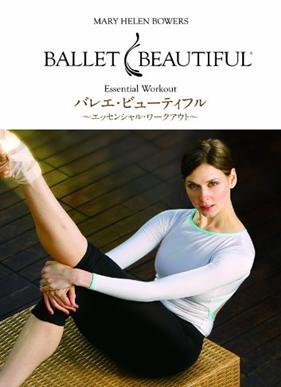 バレエ・ビューティフル エッセンシャル・ワークアウト(DVD)