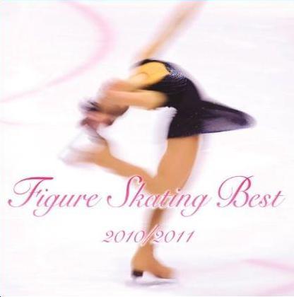 フィギュア・スケート・ベスト2010-2011(CD)