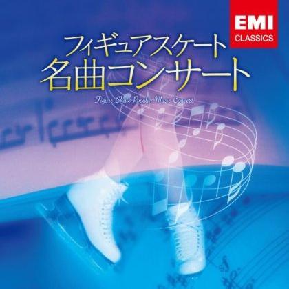 フィギュアスケート名曲コンサート(CD)
