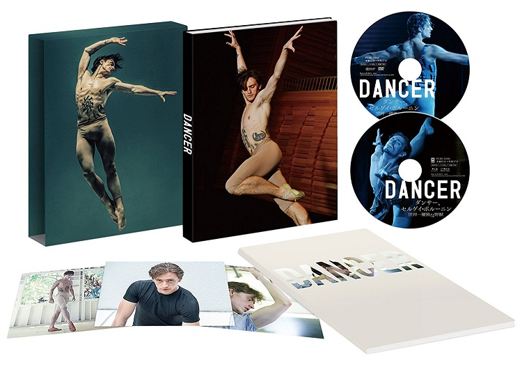 映画「ダンサー、セルゲイ・ポルーニン 世界一優雅な野獣」【初回生産限定版】(Blu-ray+DVD)