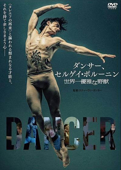 映画「ダンサー、セルゲイ・ポルーニン 世界一優雅な野獣」【通常版】(DVD)