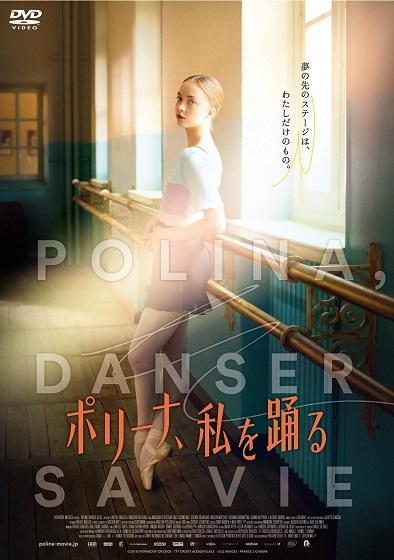 映画「ポリーナ、私を踊る」(DVD)