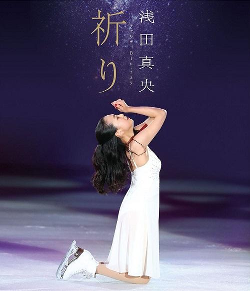 浅田真央チャリティBlu-ray『祈り』 (Blu-ray)