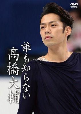誰も知らない高橋大輔(DVD)