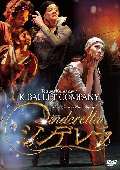 熊川哲也/Kバレエカンパニー「シンデレラ」(DVD)