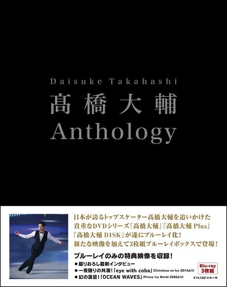 高橋大輔 Anthology(Blu-rayBOX)【ステッカー付き】