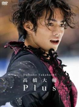 高橋大輔 Plus (DVD)【ステッカー付き】
