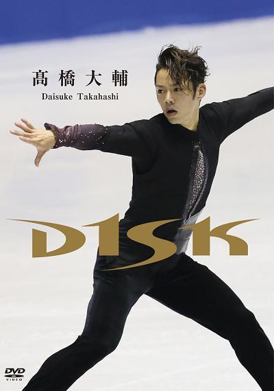 高橋大輔 D1SK (DVD)【ステッカー付き】