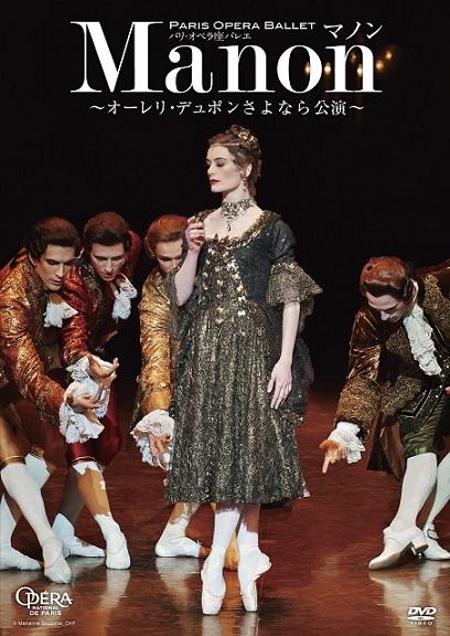 パリ・オペラ座バレエ「マノン」 ~オーレリ・デュポンさよなら公演~ (DVD)