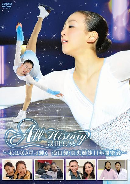 DVD All History 浅田真央 ~花は咲き星は輝く 浅田舞・真央姉妹11年間密着~