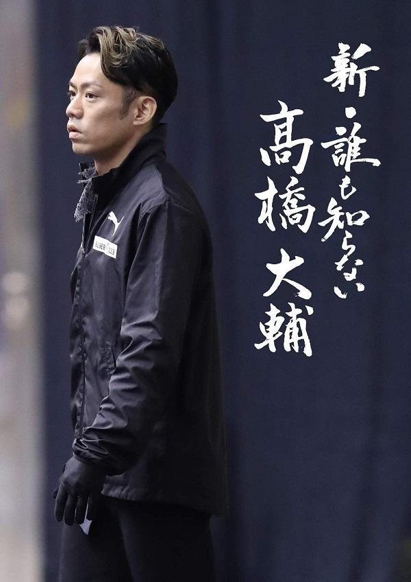 新・誰も知らない高橋大輔 (Blu-ray)