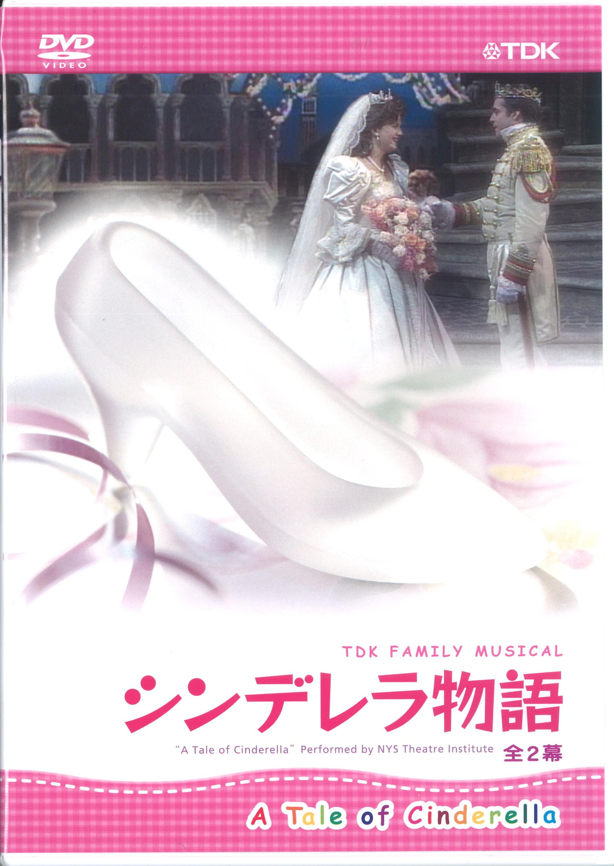 【SALE】シンデレラ物語(全2幕)(DVD)