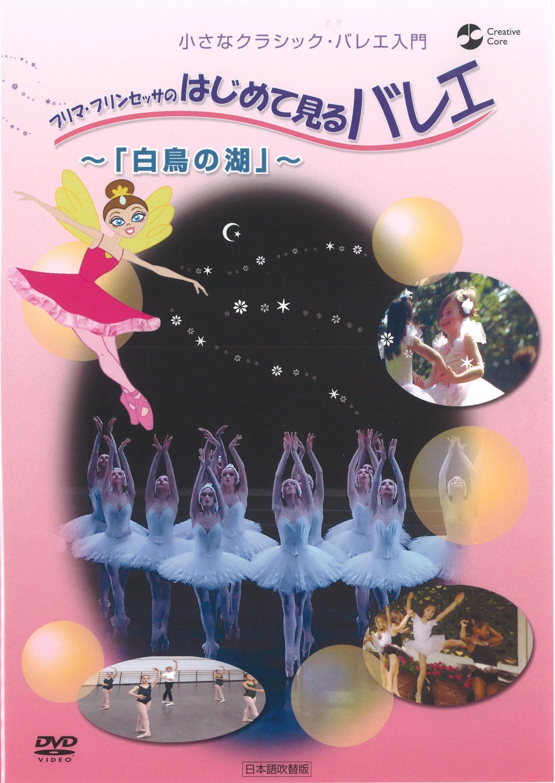 【SALE】プリマ・プリンセッサのはじめて見るバレエ「白鳥の湖」(DVD)