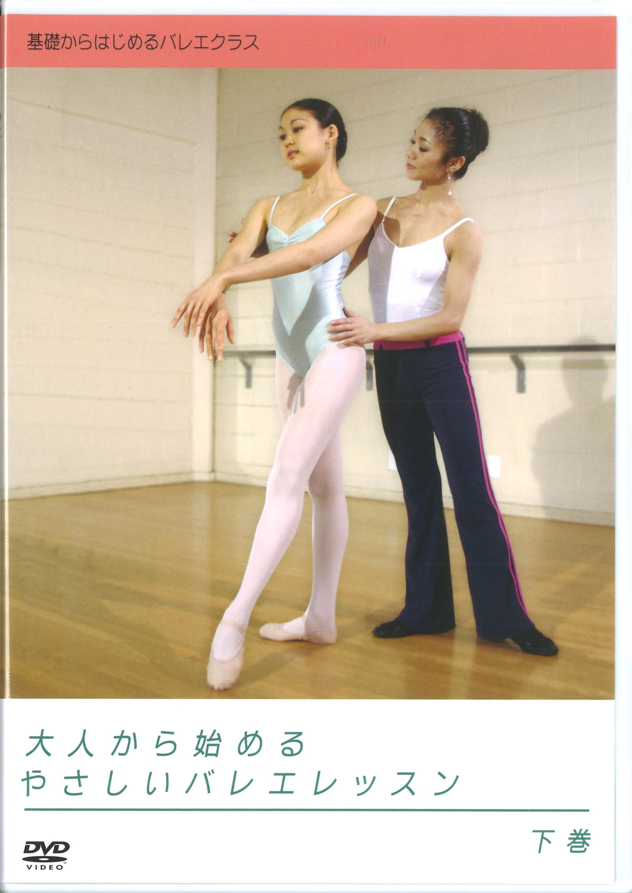 大人から始めるやさしいバレエレッスン 下巻(DVD)