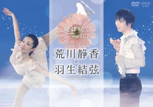 DVD 花は咲く on ICE ~荒川静香 羽生結弦~