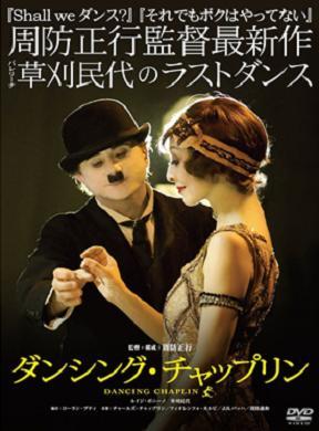 映画「ダンシング・チャップリン」(DVD)