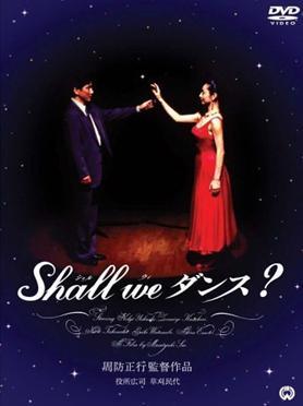 映画「Shall we ダンス?」プレミアム・エディション/草刈民代(DVD)