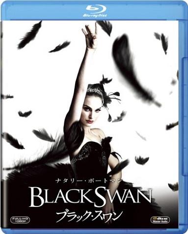 映画「ブラック・スワン」(Blu-ray)