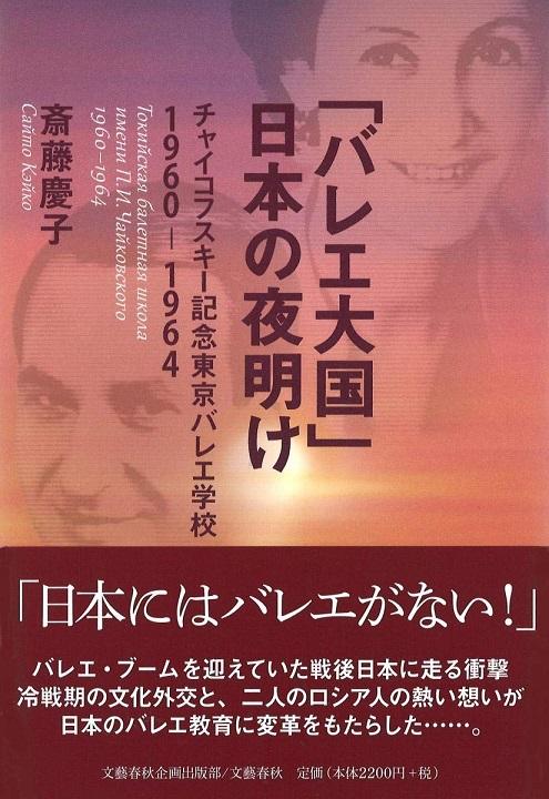 「バレエ大国」日本の夜明け チャイコフスキー記念東京バレエ学校1960-1964