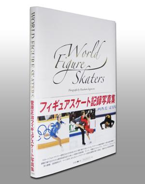 ワールド・フィギュア・スケーターズ 菅原正治写真集