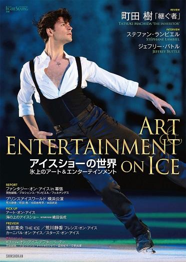 アイスショーの世界 氷上のアート&エンターテインメント (ワールド・フィギュアスケート別冊)