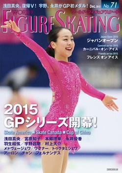 ワールド・フィギュアスケートNo.71
