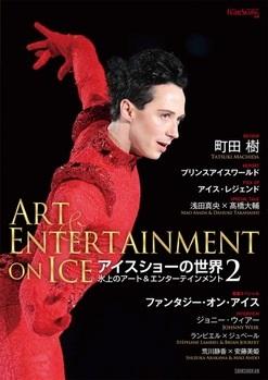 アイスショーの世界2 氷上のアート&エンターテインメント (ワールド・フィギュアスケート別冊)