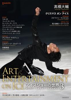 アイスショーの世界3 氷上のアート&エンターテインメント (ワールド・フィギュアスケート別冊)
