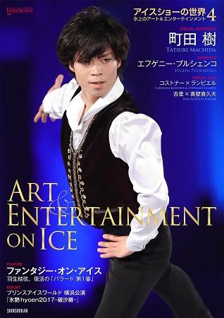 アイスショーの世界4 氷上のアート&エンターテインメント (ワールド・フィギュアスケート別冊)