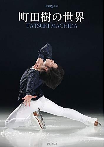 【特典付】町田樹の世界 (ワールド・フィギュアスケート別冊)