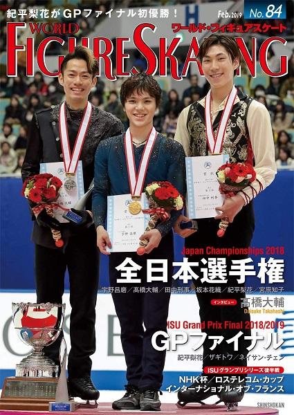 ワールド・フィギュアスケートNo.84