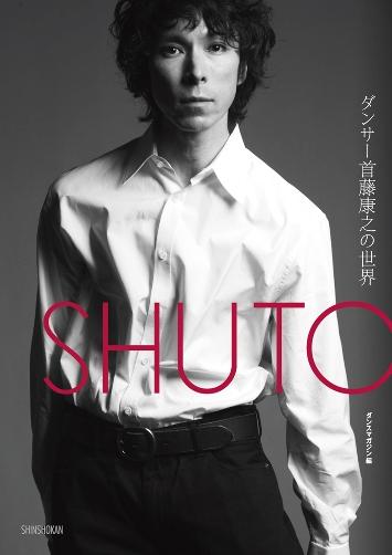 SHUTO ダンサー首藤康之の世界