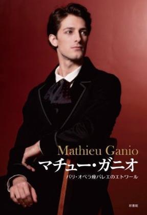 マチュー・ガニオ  パリ・オペラ座バレエのエトワール