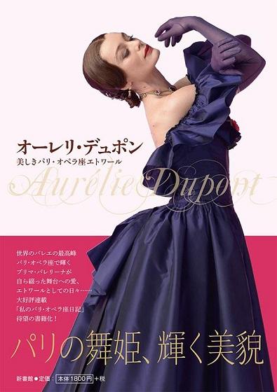 オーレリ・デュポン 美しきパリ・オペラ座エトワール