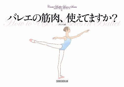 バレエの筋肉、使えてますか?