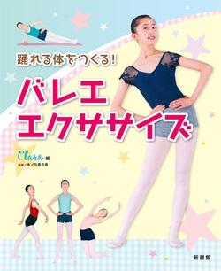 踊れる体をつくる! バレエ・エクササイズ