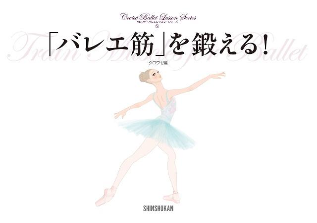 「バレエ筋」を鍛える!
