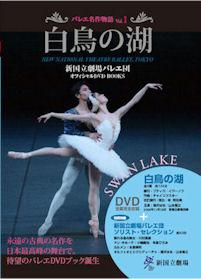 新国立劇場バレエ団オフィシャルDVD BOOKS Vol.1 「白鳥の湖」
