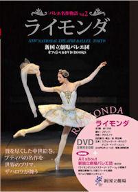 新国立劇場バレエ団オフィシャルDVD BOOKS Vol.2 「ライモンダ」