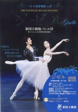 新国立劇場バレエ団オフィシャルDVD BOOKS Vol.6「ジゼル」