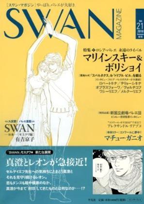 SWAN MAGAZINE 2010 秋号 vol. 21