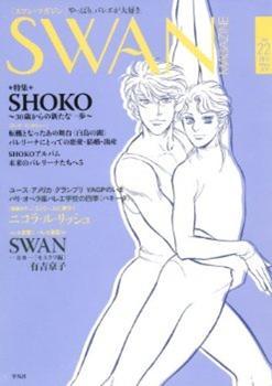 SWAN MAGAZINE 2011 冬号 vol. 22