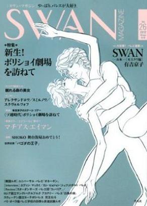 SWAN MAGAZINE 2012 冬号 vol. 26